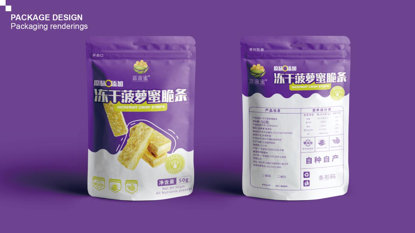 嘉菠蜜食品包装延展设计中标图6