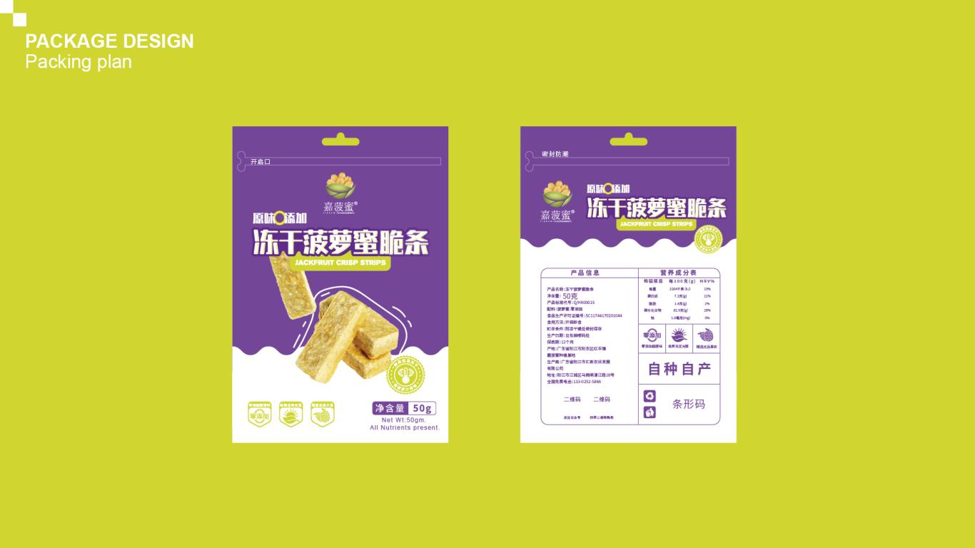嘉菠蜜食品包装延展设计中标图3