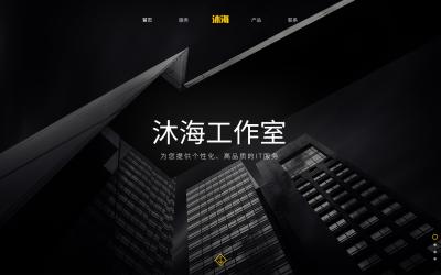 沐海工作室网站设计