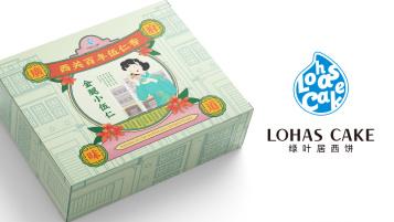 绿叶居月饼礼盒包装设计