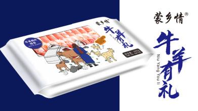 蒙乡情牛羊肉产品包装设计