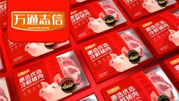 惠选优选冷鲜猪肉包装设计