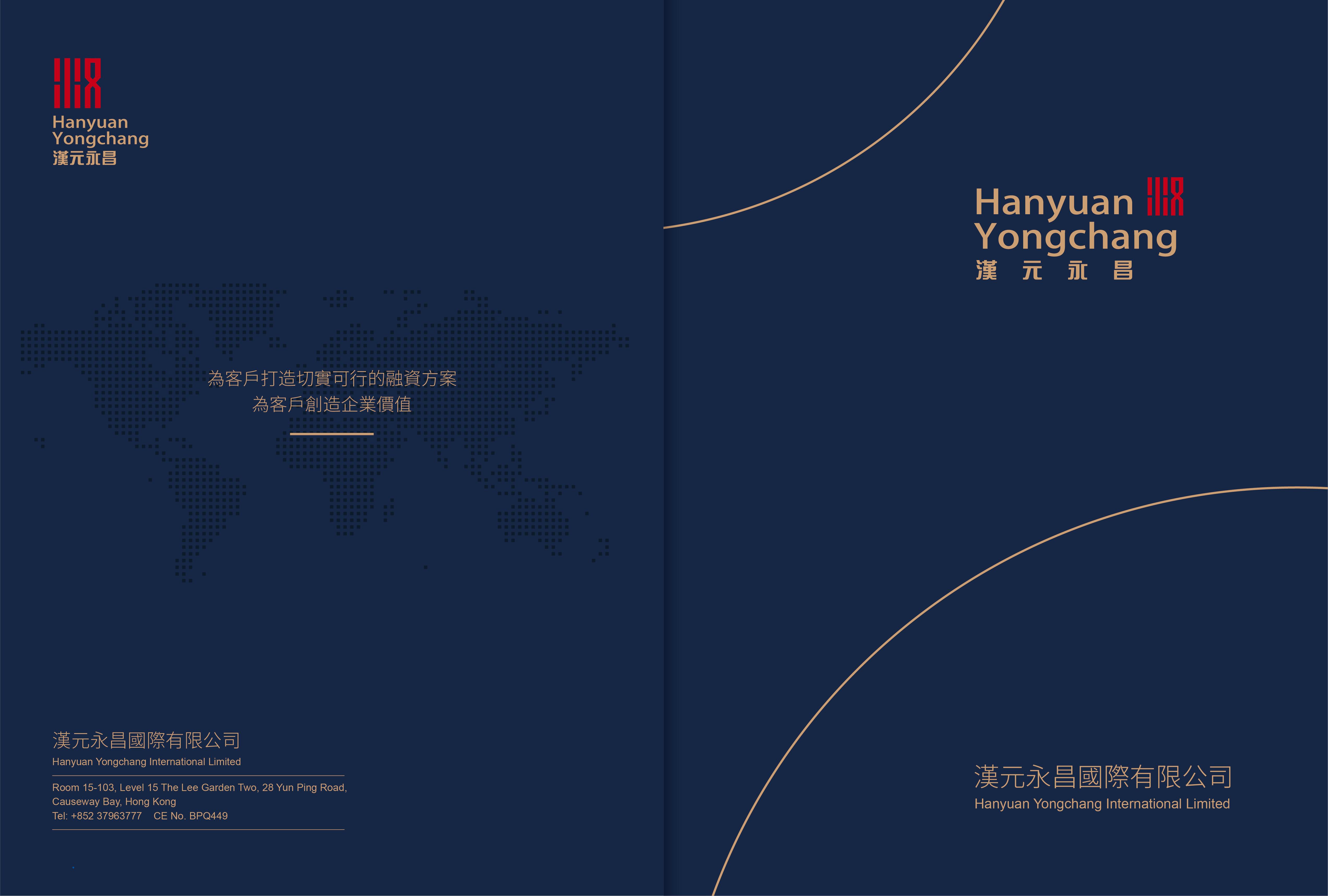 汉元永昌科技类画册设计