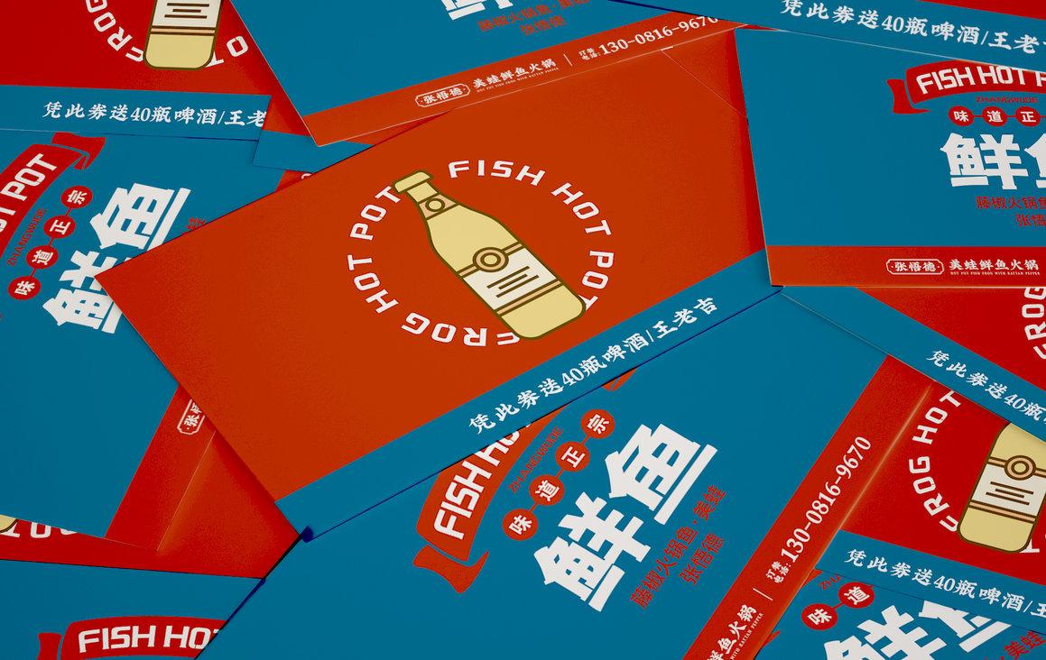 张悟德 · 美蛙鲜鱼火锅VI设计图17