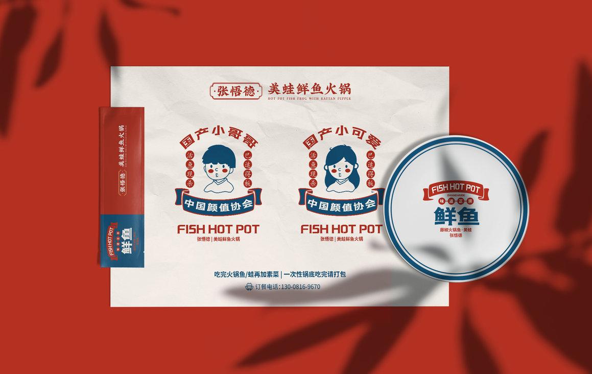 张悟德 · 美蛙鲜鱼火锅VI设计图20