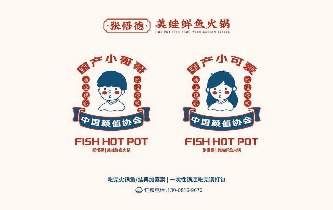 张悟德 · 美蛙鲜鱼火锅VI设计图30