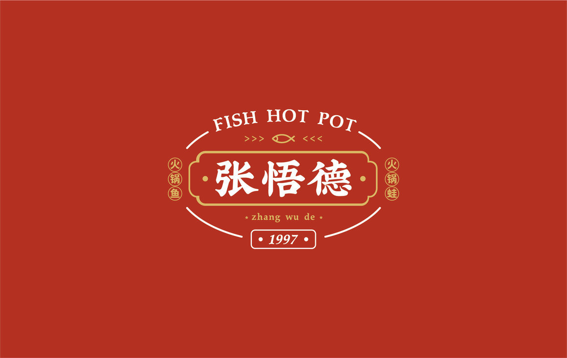 张悟德 · 美蛙鲜鱼火锅VI设计图0