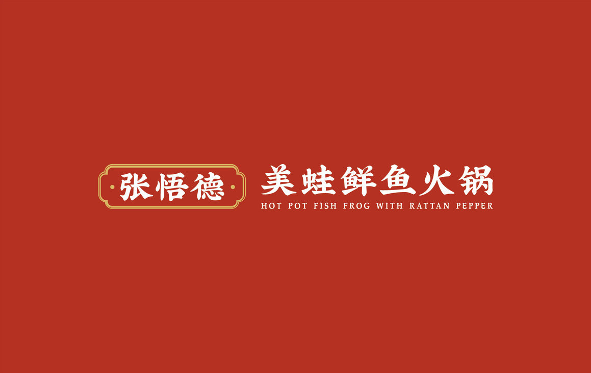 张悟德 · 美蛙鲜鱼火锅VI设计图33