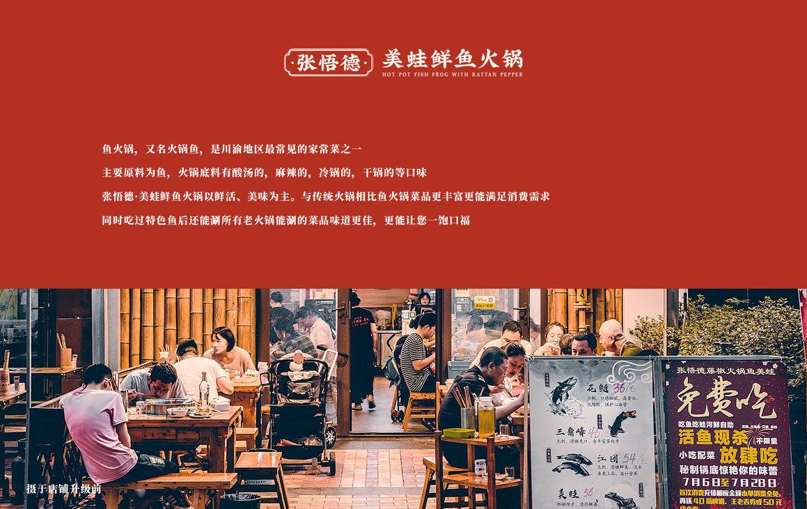 张悟德 · 美蛙鲜鱼火锅VI设计图28