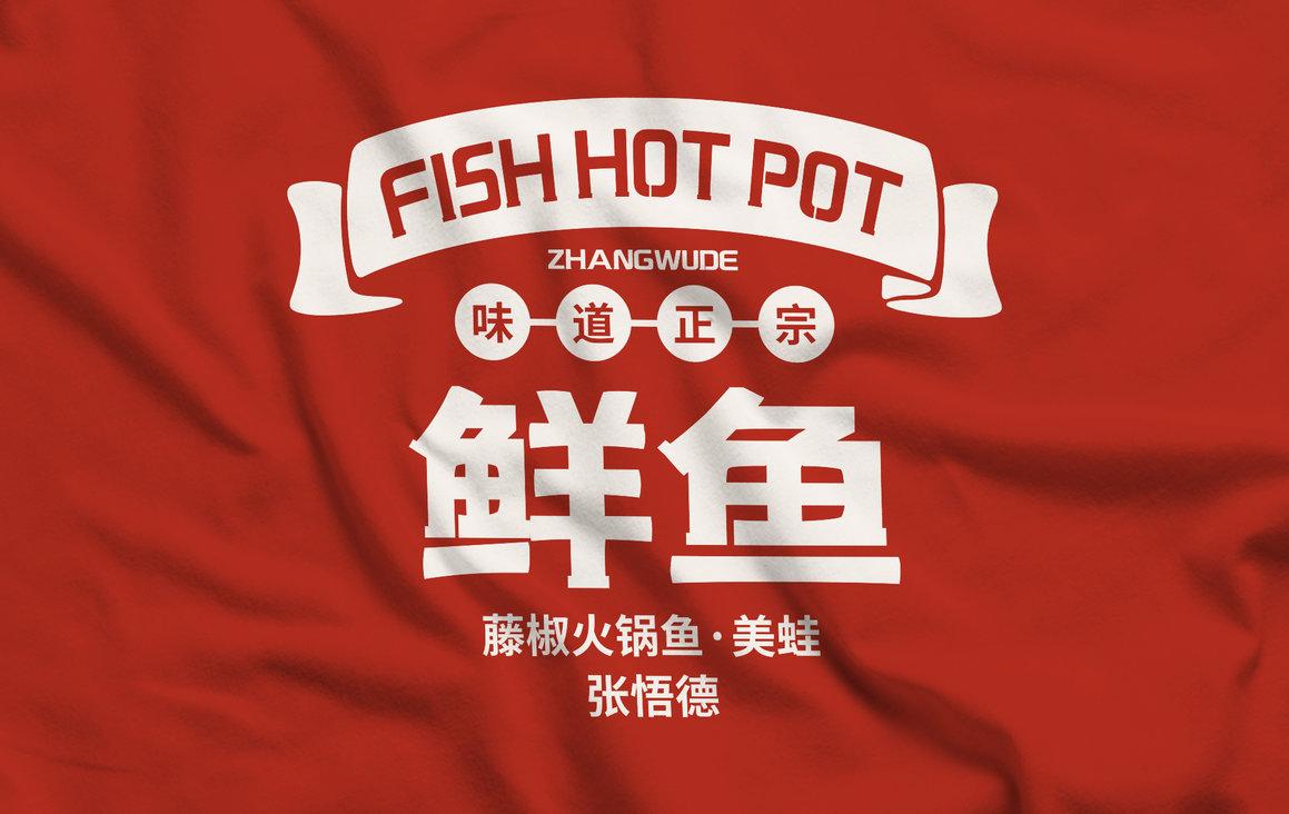 张悟德 · 美蛙鲜鱼火锅VI设计图26