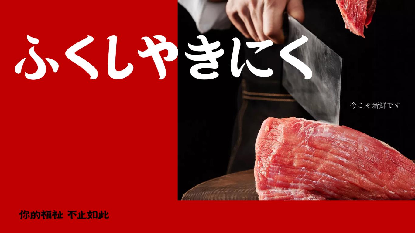 甫旨烧肉图12