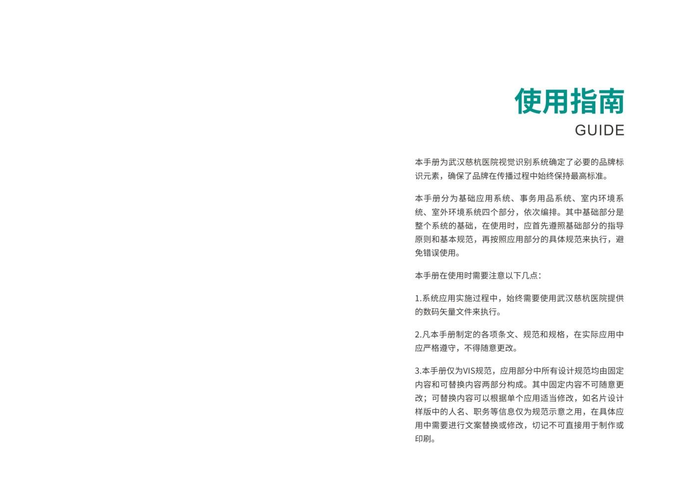 武汉慈杭医院VIS设计图2