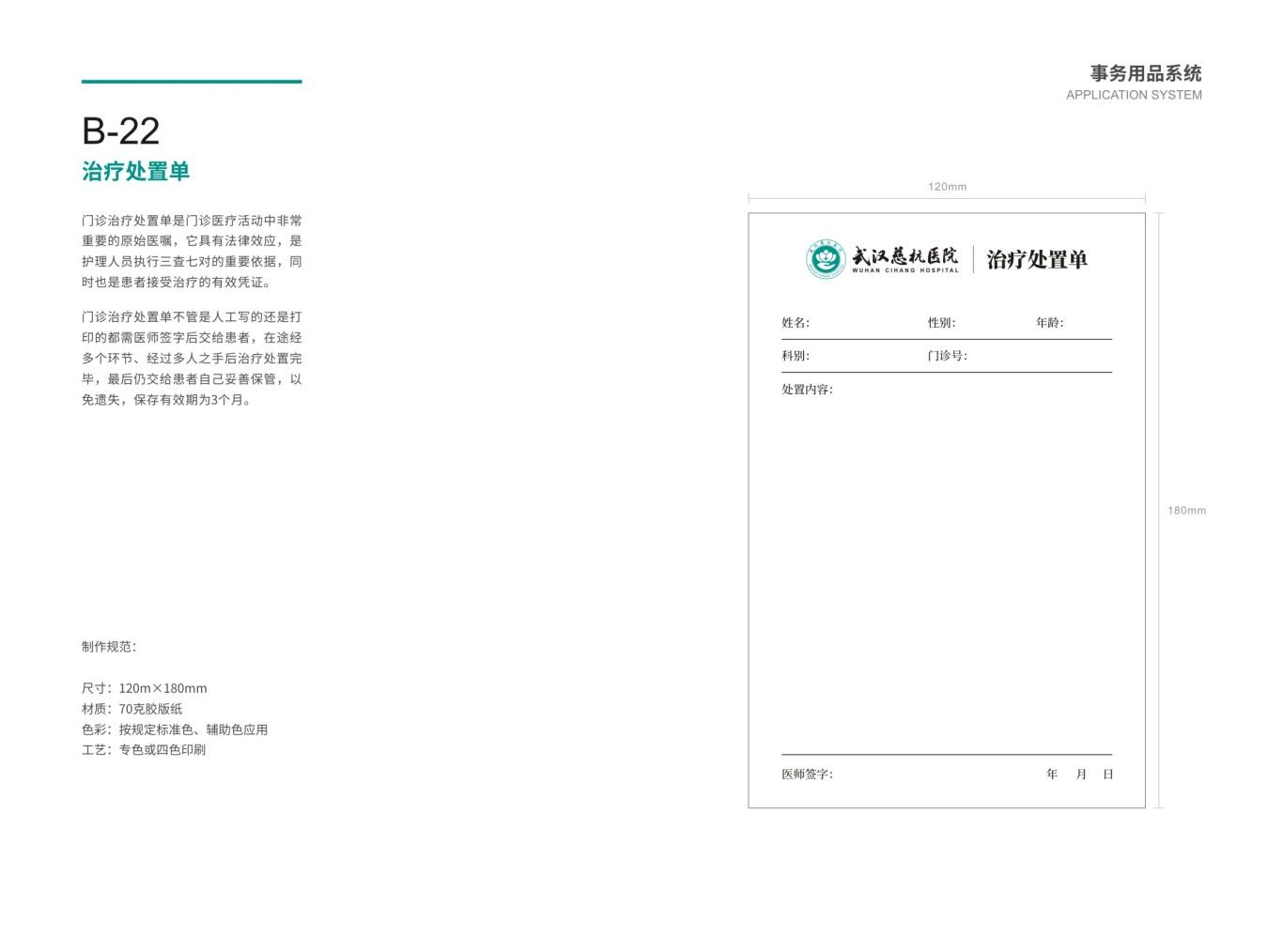 武汉慈杭医院VIS设计图43