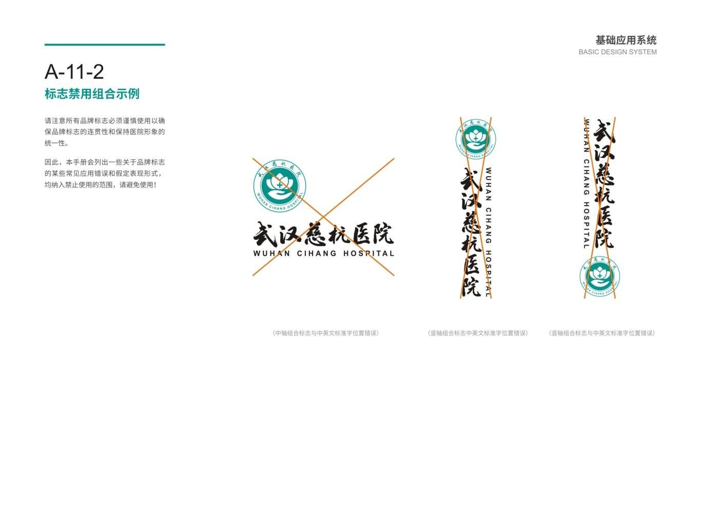 武汉慈杭医院VIS设计图17