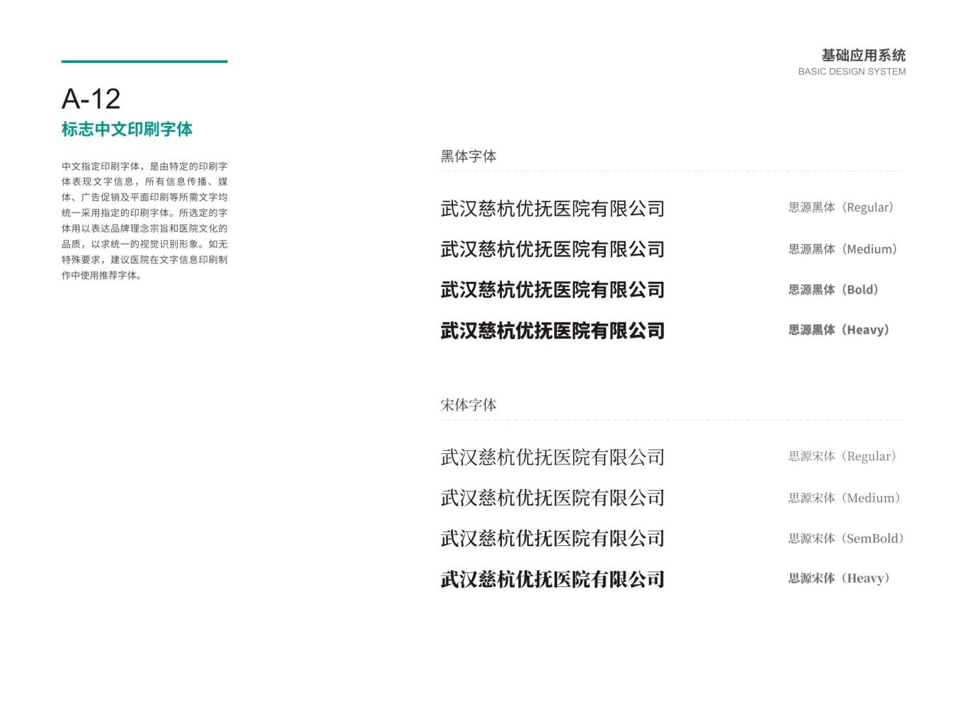 武汉慈杭医院VIS设计图18