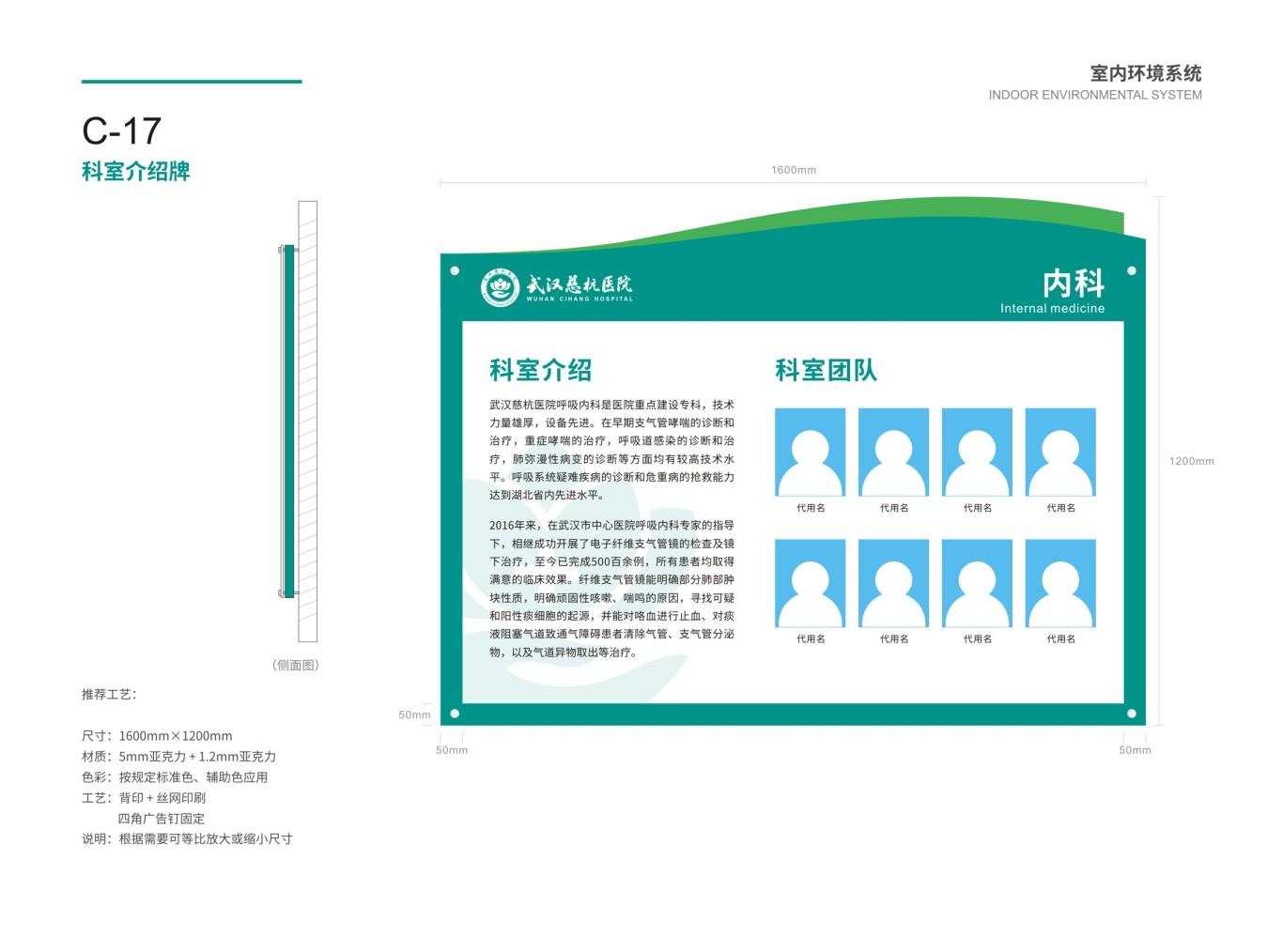 武汉慈杭医院VIS设计图71