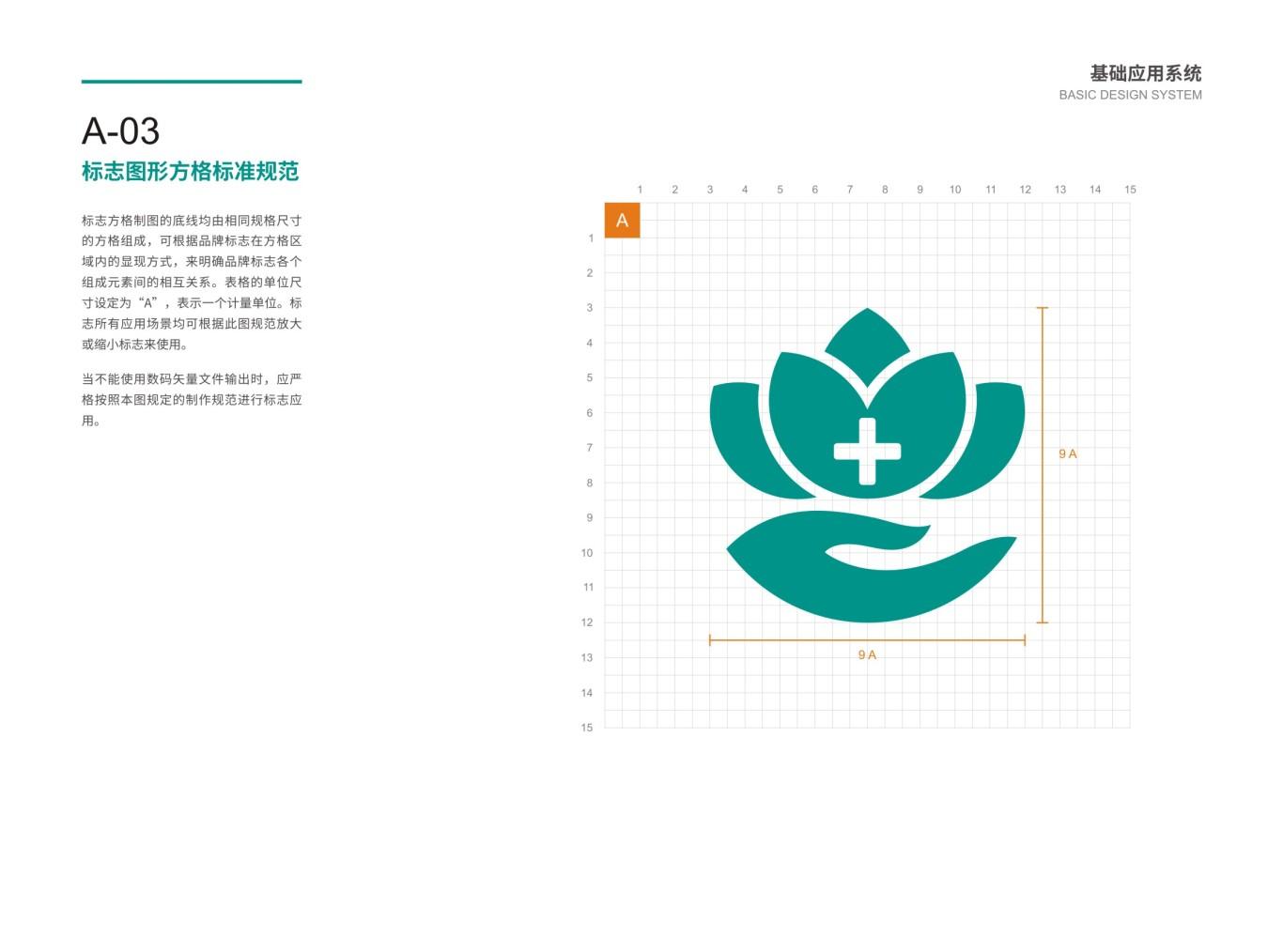 武汉慈杭医院VIS设计图8