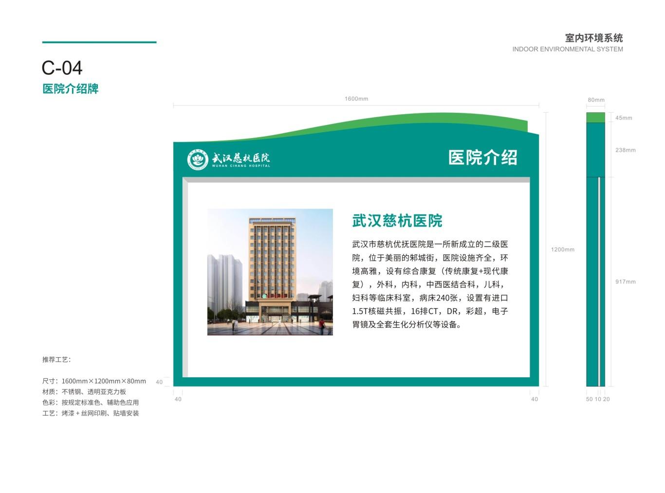 武汉慈杭医院VIS设计图50