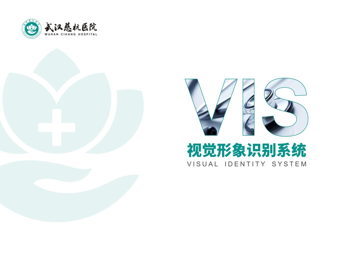 武汉慈杭医院VIS设计图0