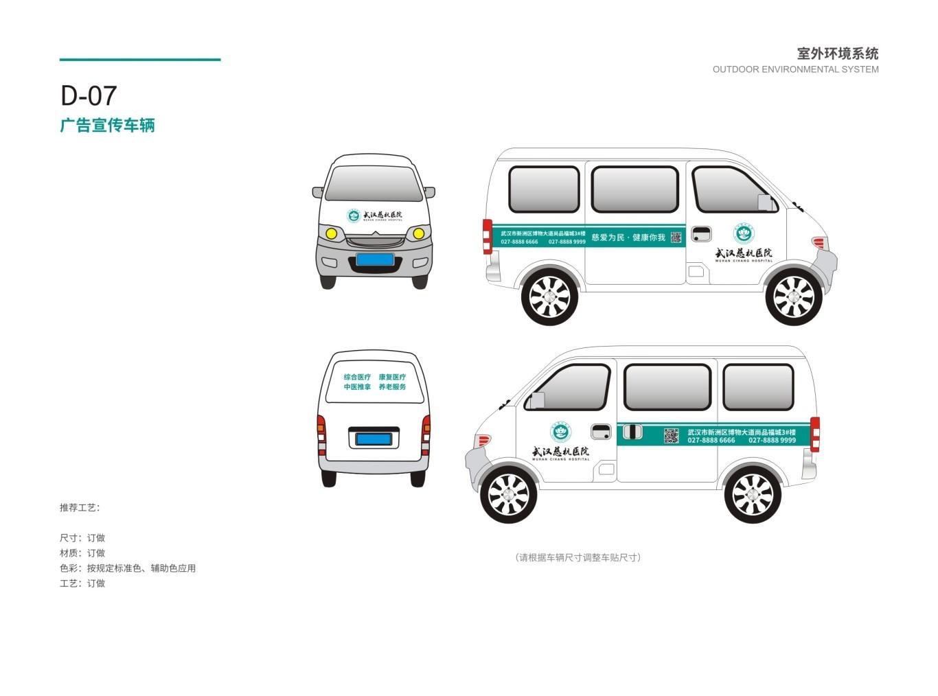 武汉慈杭医院VIS设计图82