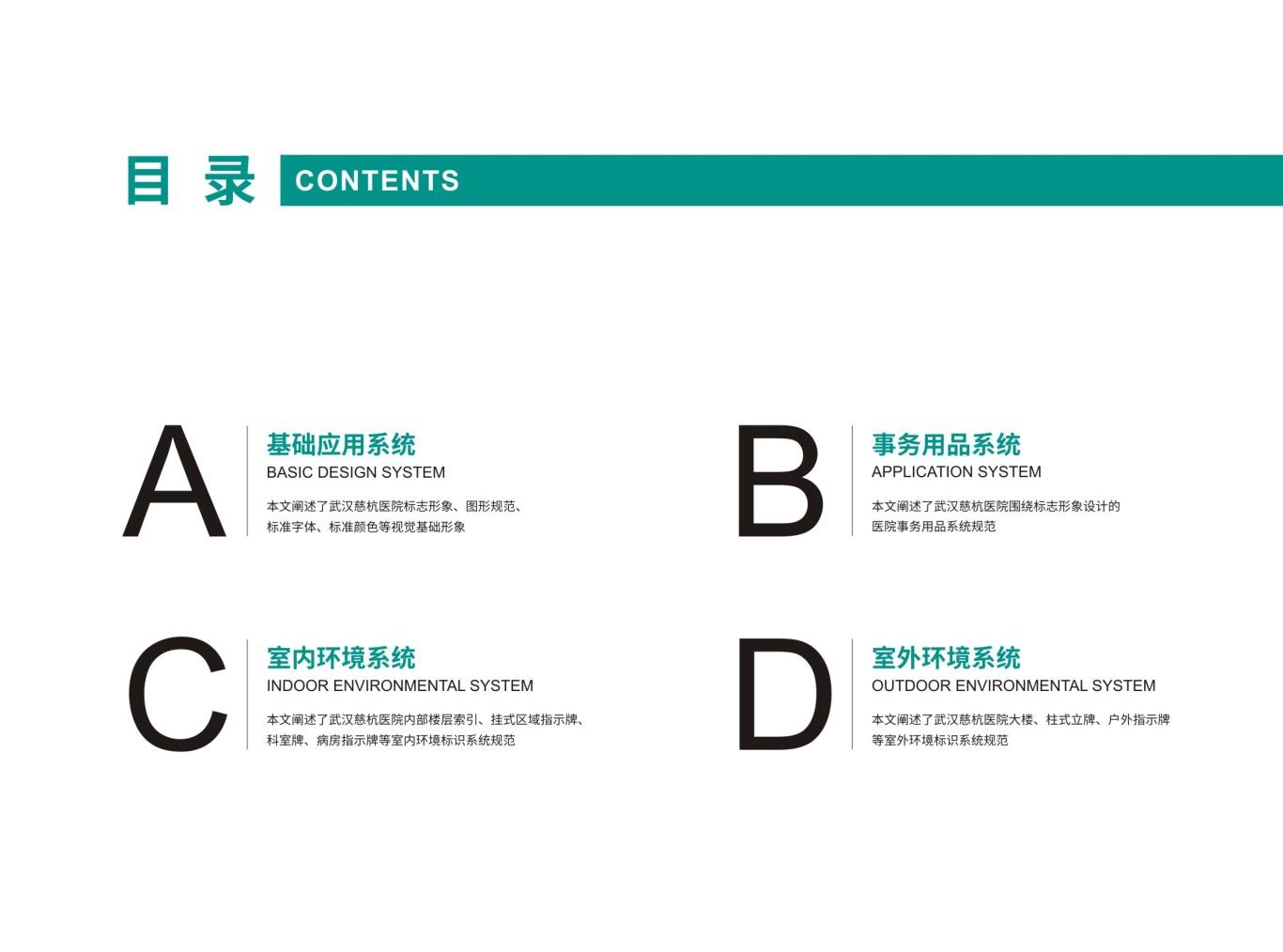 武汉慈杭医院VIS设计图3