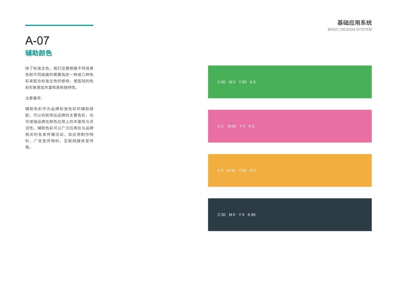 武汉慈杭医院VIS设计图12