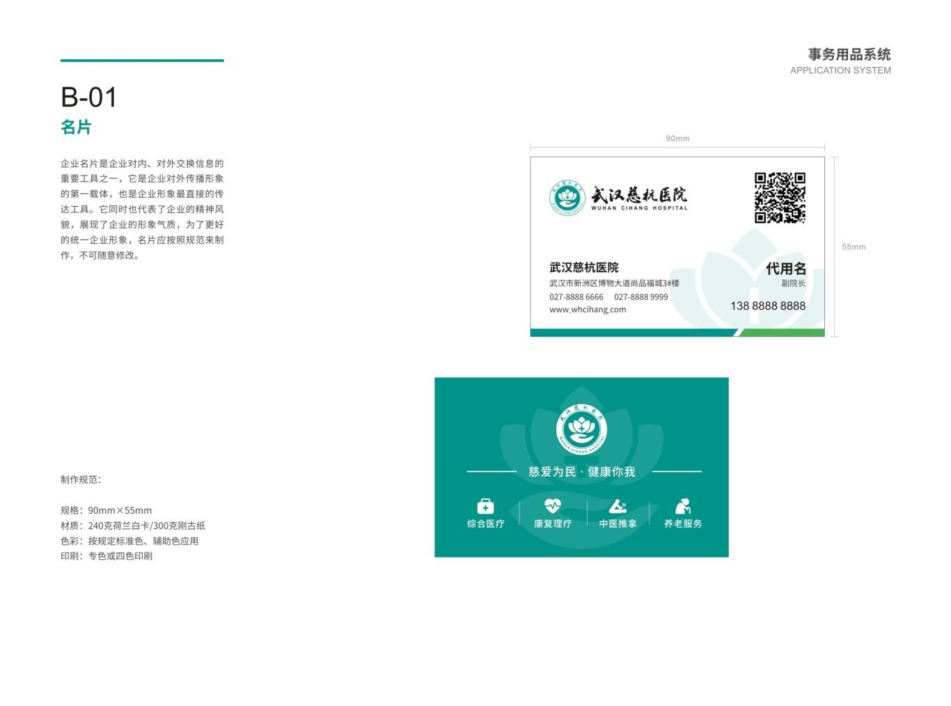 武汉慈杭医院VIS设计图22