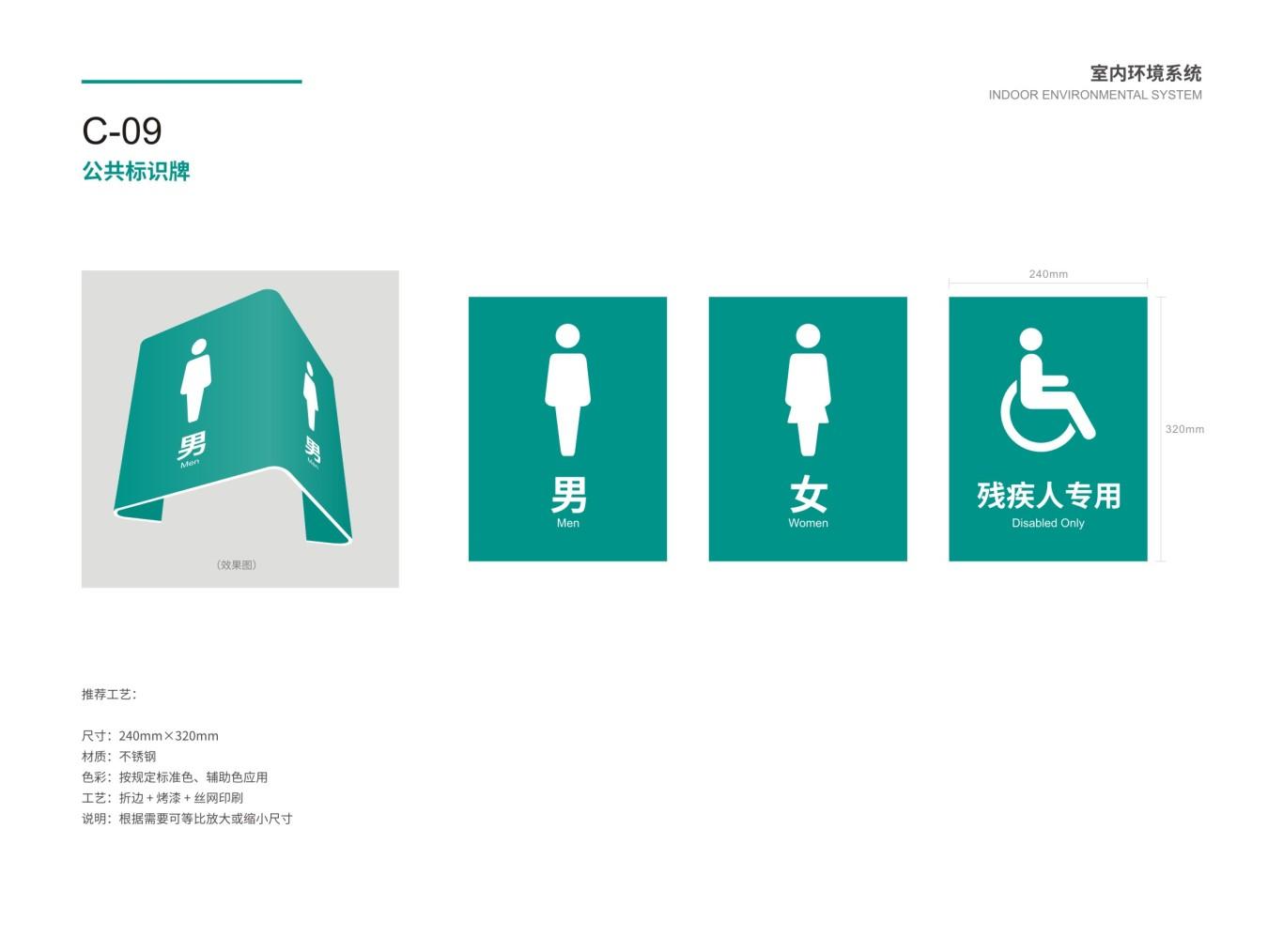 武汉慈杭医院VIS设计图59