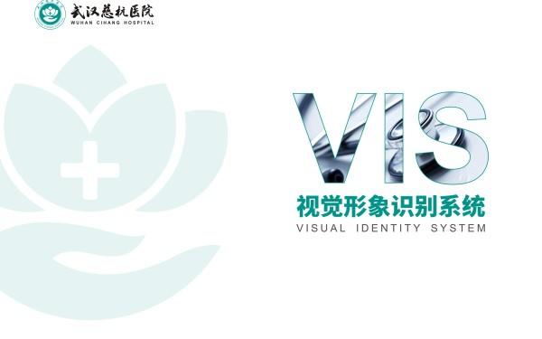 武汉慈杭医院VIS设计