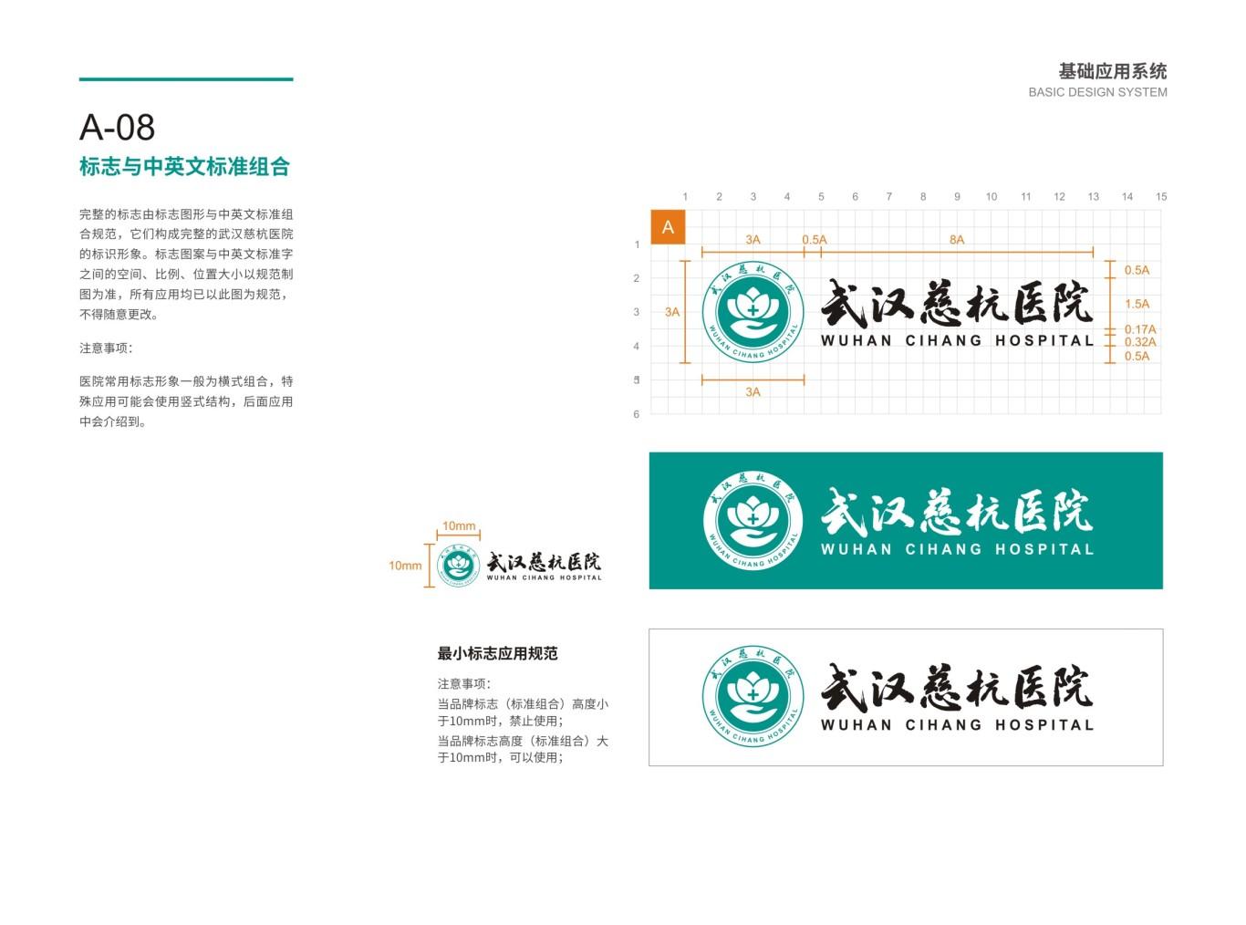 武汉慈杭医院VIS设计图13