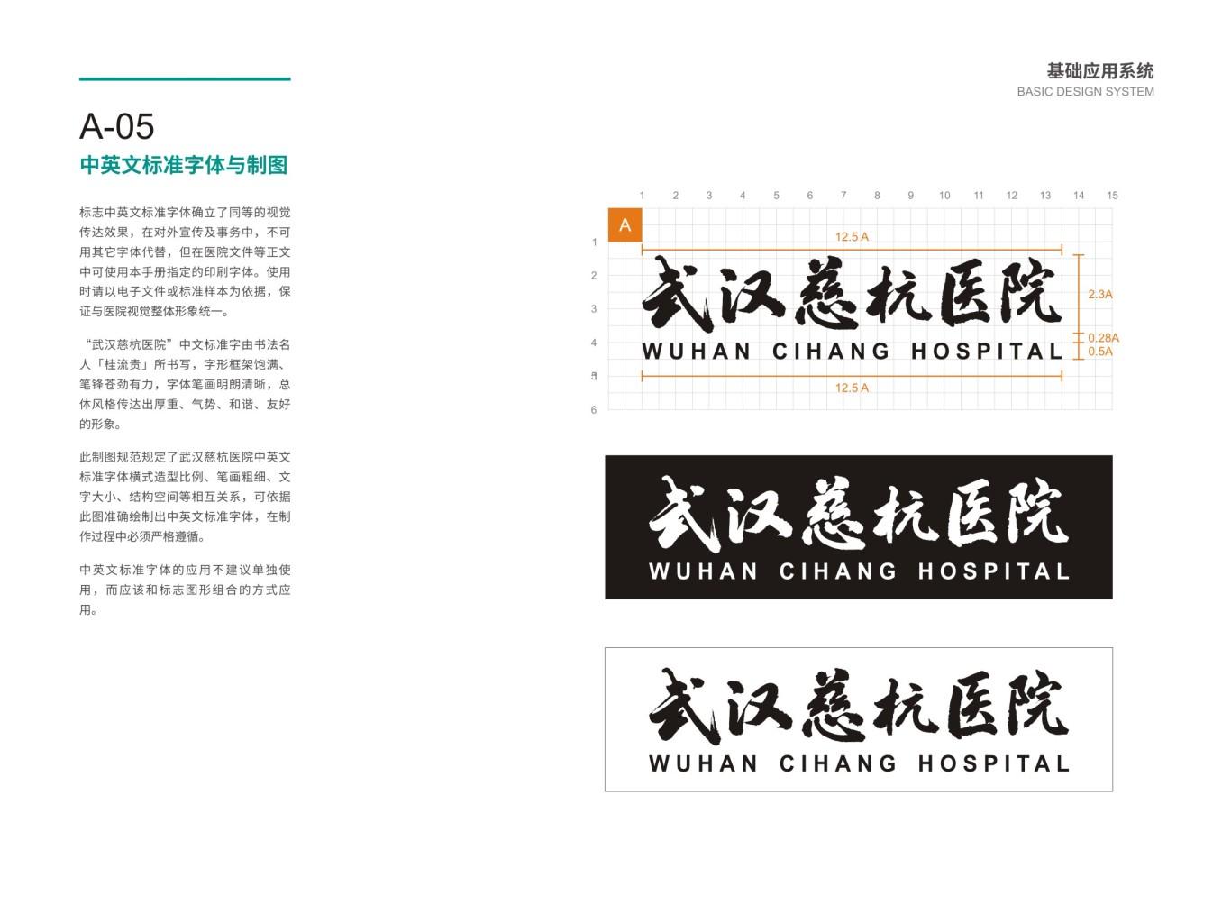 武汉慈杭医院VIS设计图10