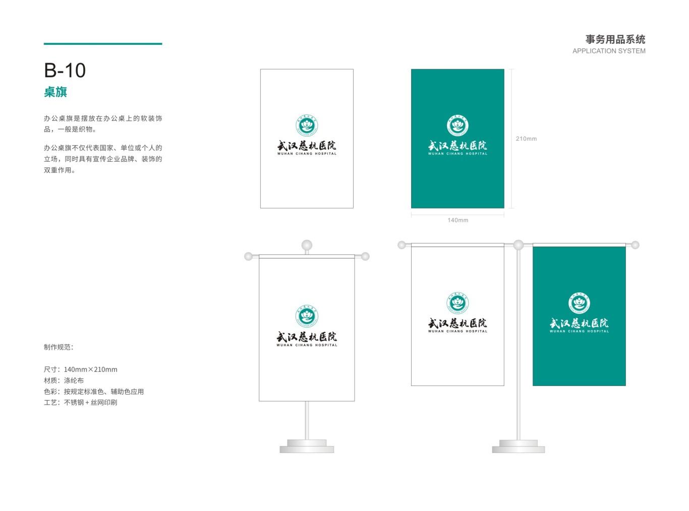 武汉慈杭医院VIS设计图31