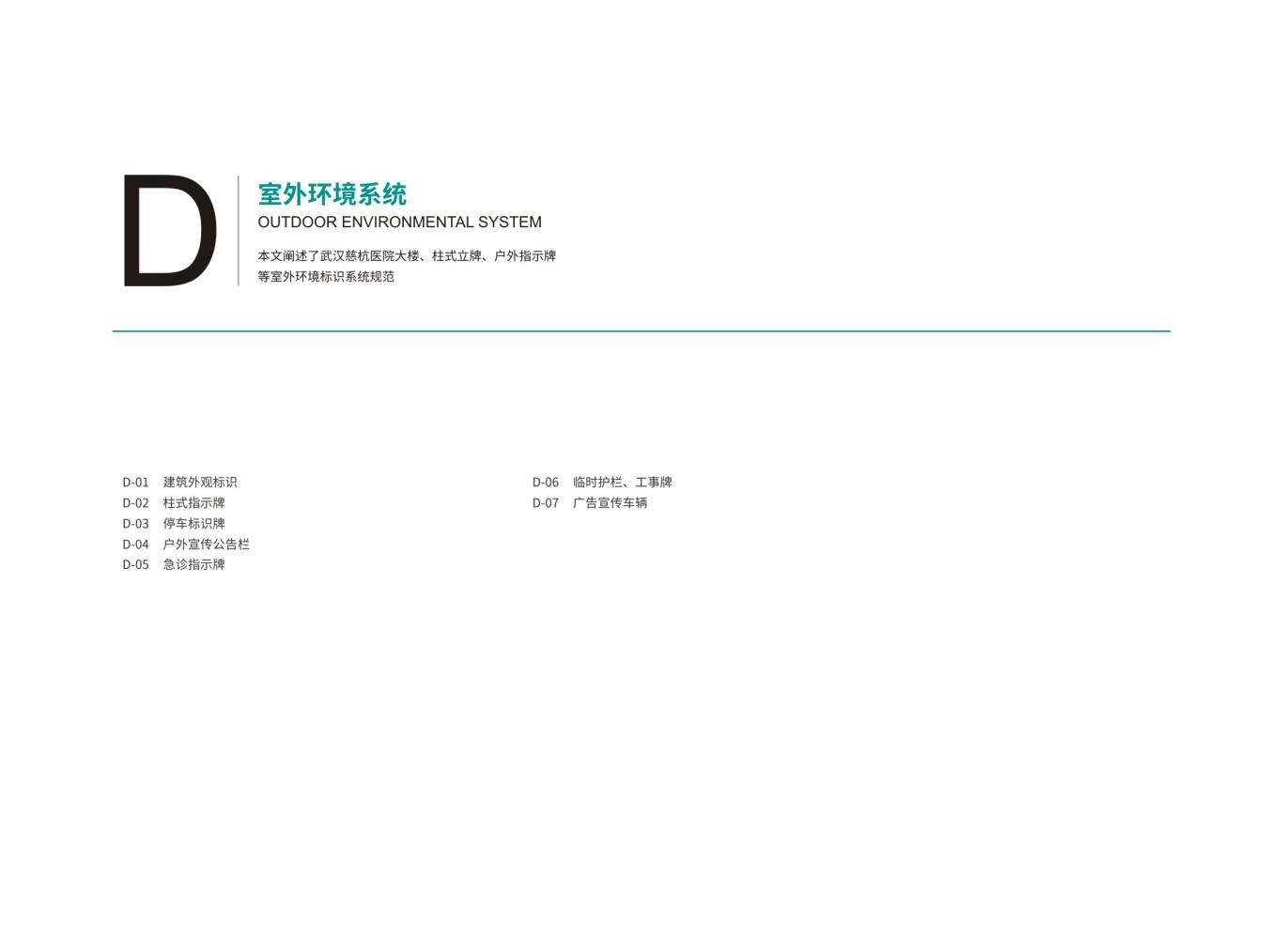 武汉慈杭医院VIS设计图75