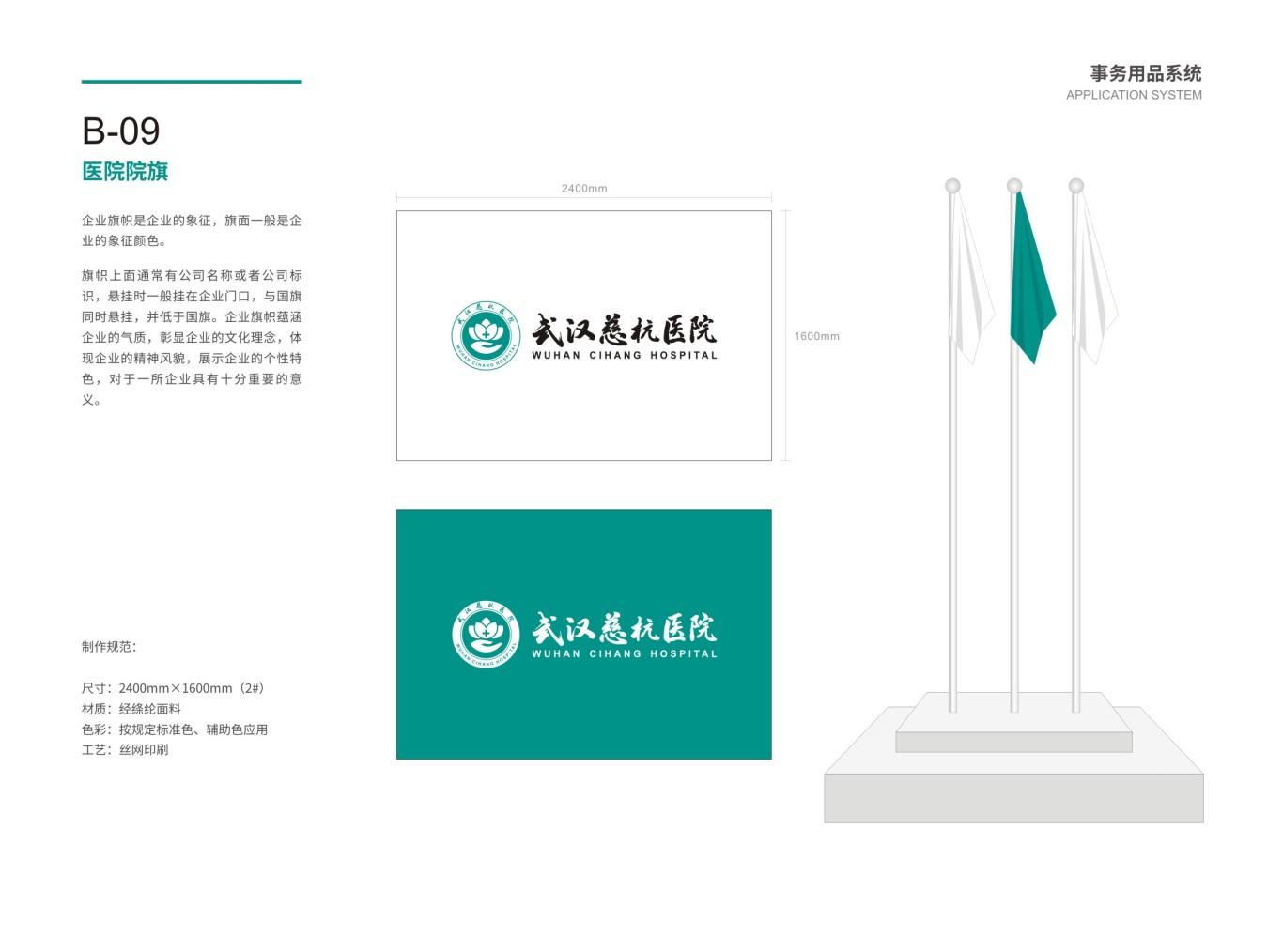 武汉慈杭医院VIS设计图30