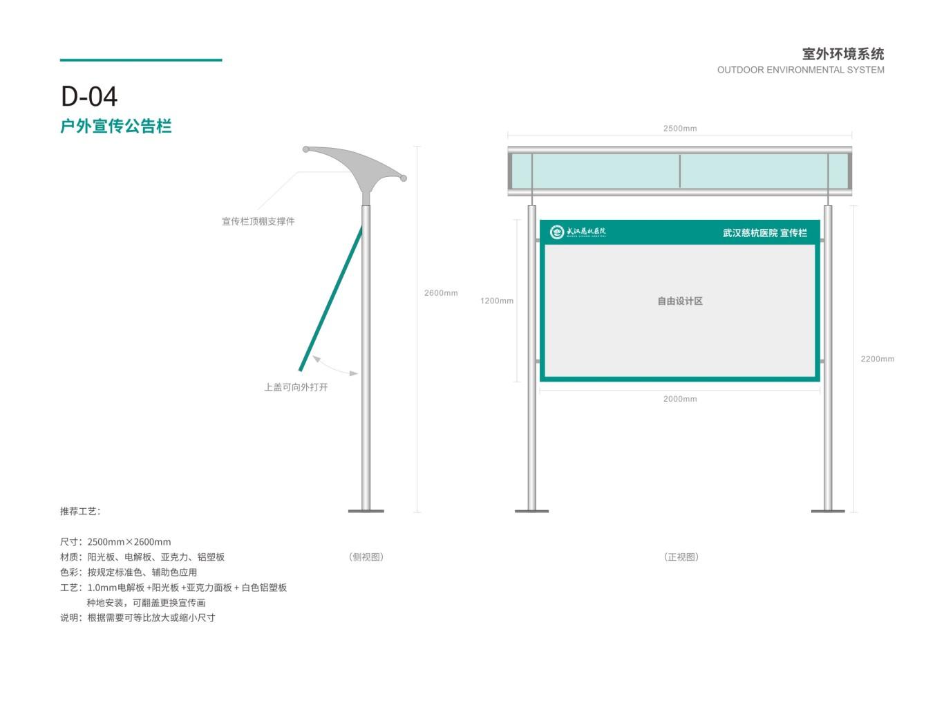 武汉慈杭医院VIS设计图79