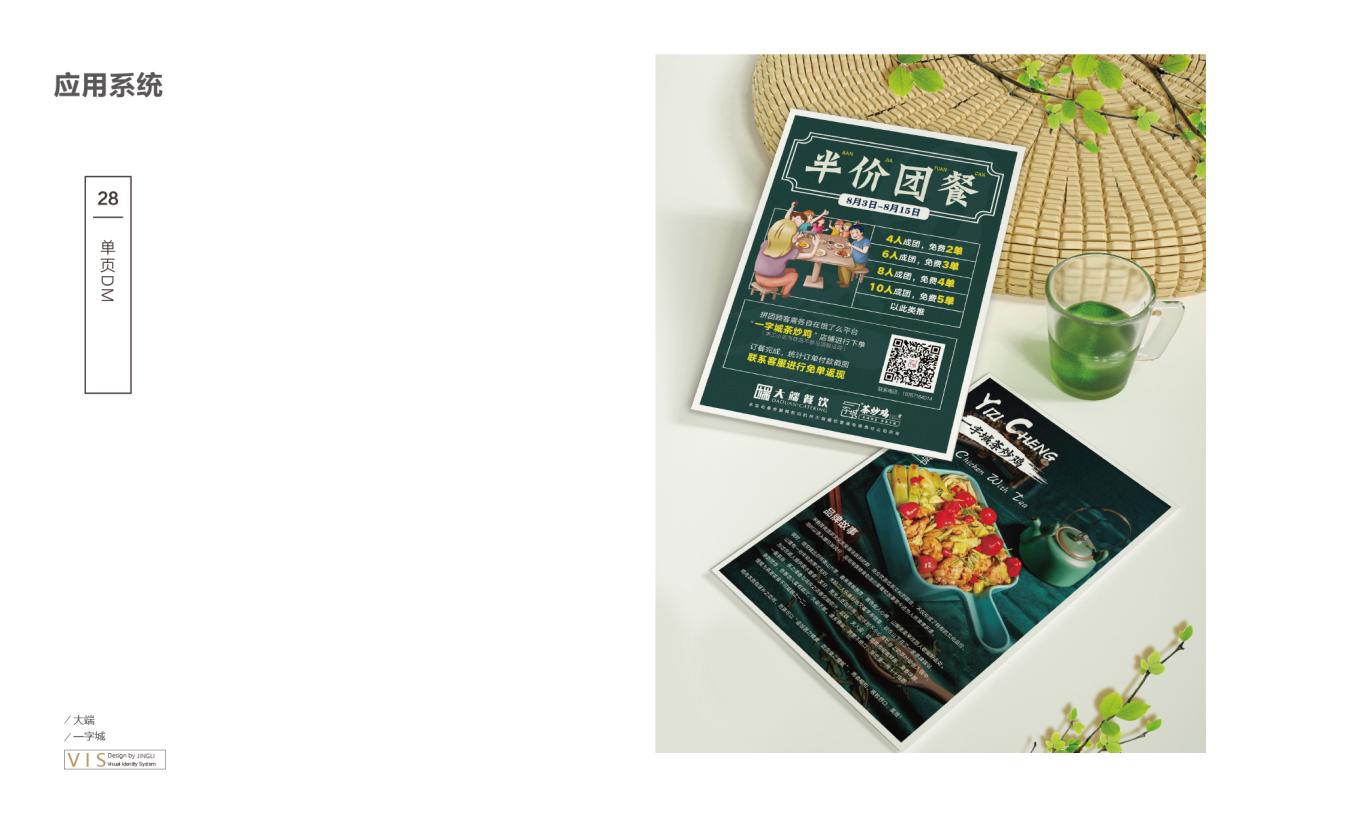 一字城-国风餐饮图27
