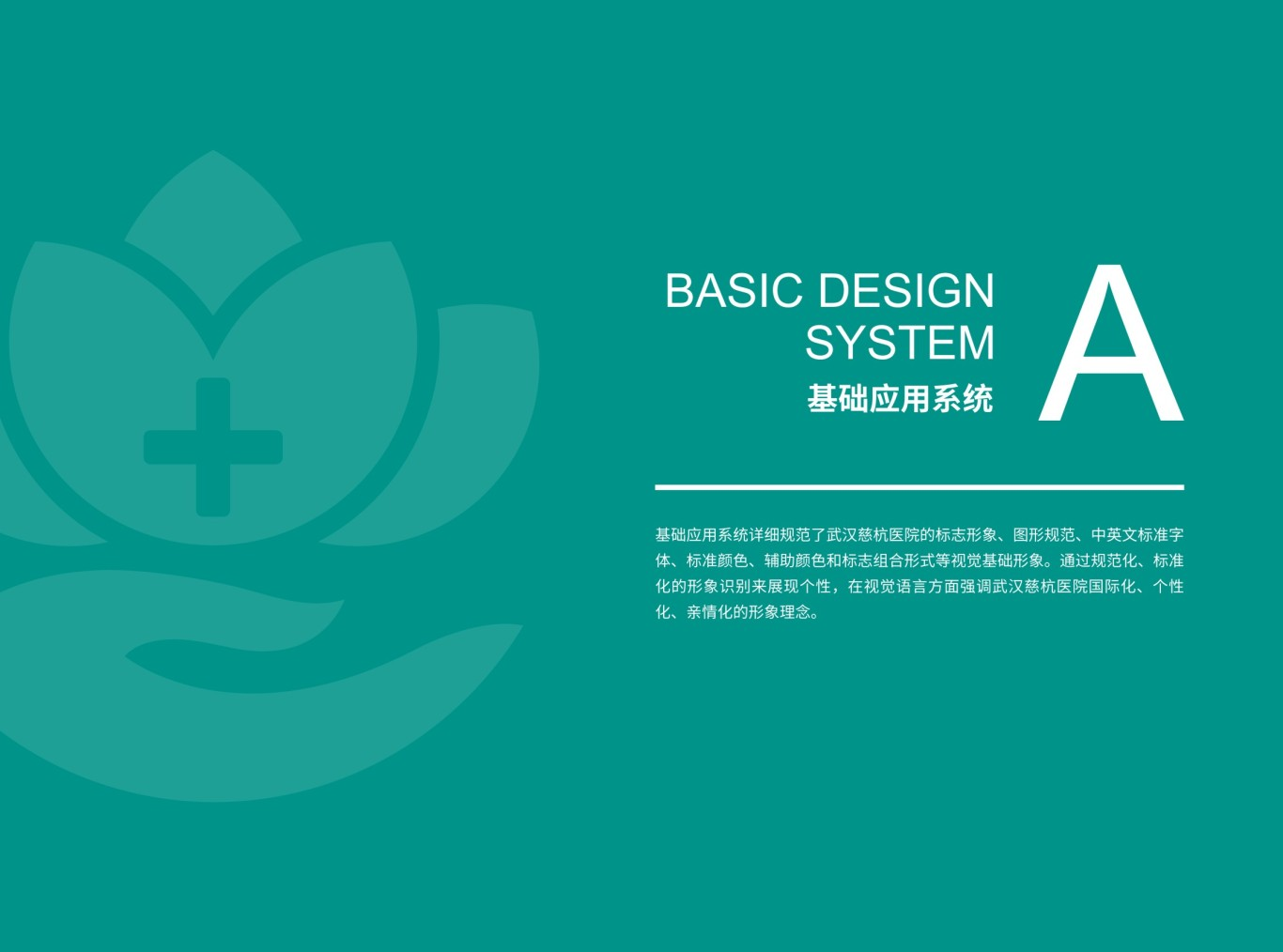 武汉慈杭医院VIS设计图4