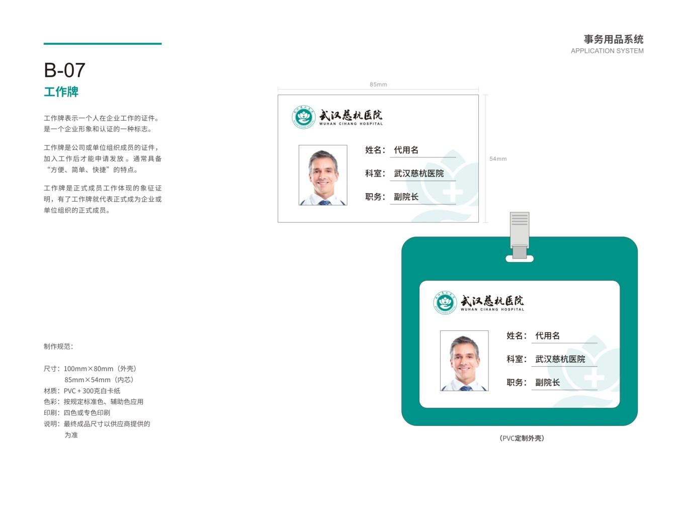武汉慈杭医院VIS设计图28