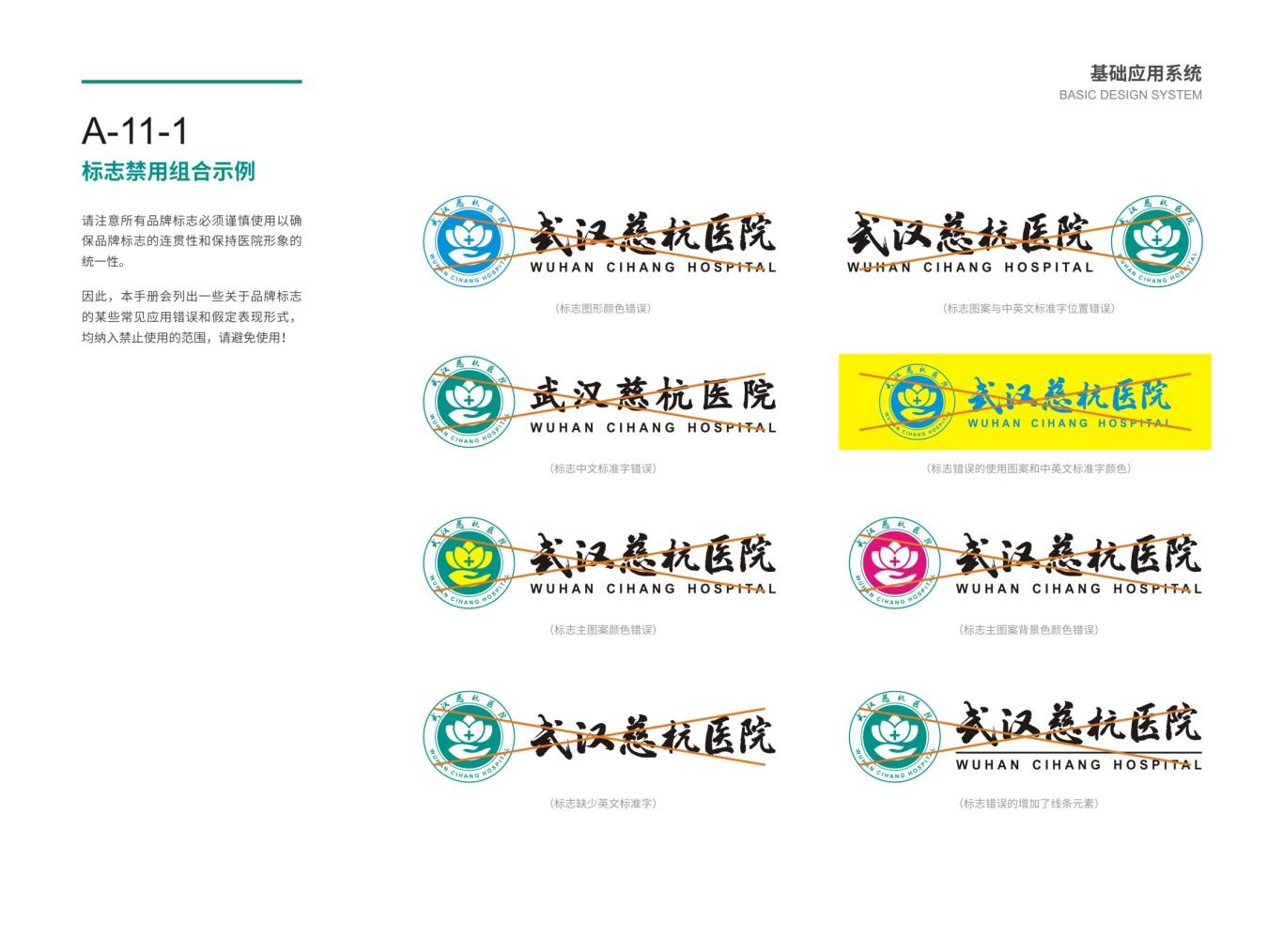 武汉慈杭医院VIS设计图16