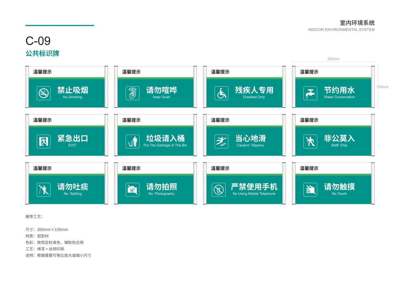 武汉慈杭医院VIS设计图58
