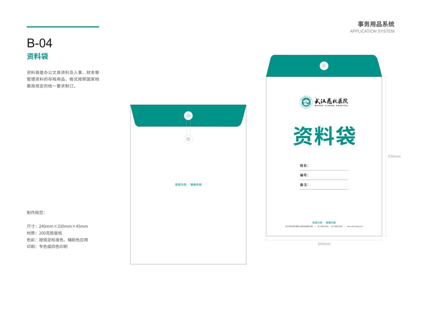 武汉慈杭医院VIS设计图25