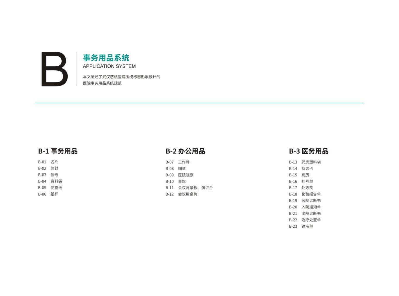 武汉慈杭医院VIS设计图21