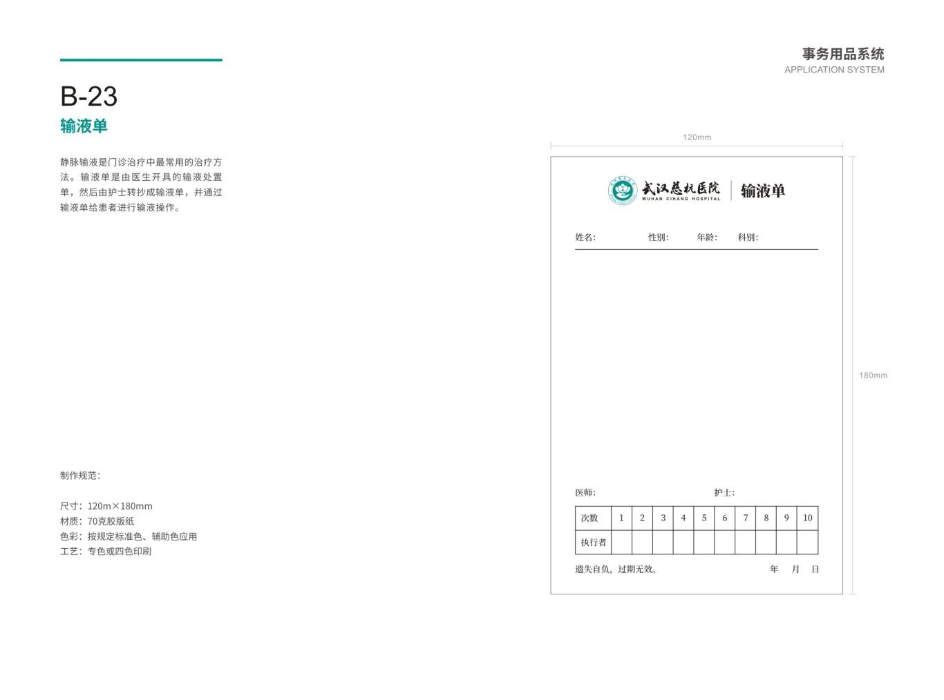武汉慈杭医院VIS设计图44