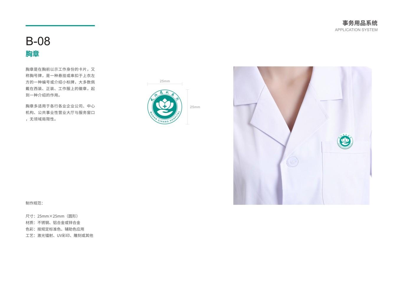 武汉慈杭医院VIS设计图29