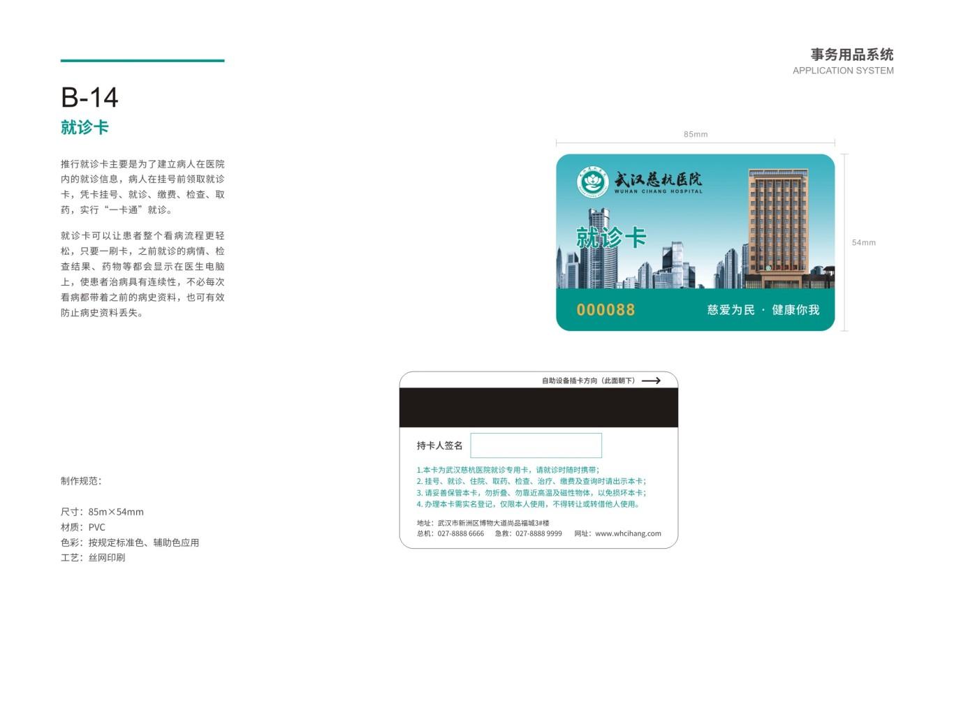 武汉慈杭医院VIS设计图35
