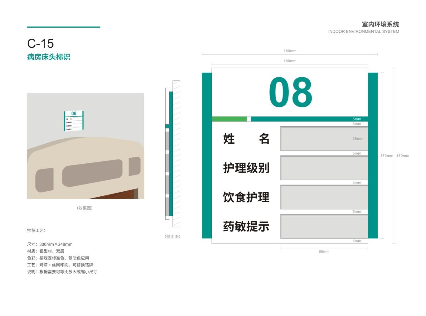 武汉慈杭医院VIS设计图69