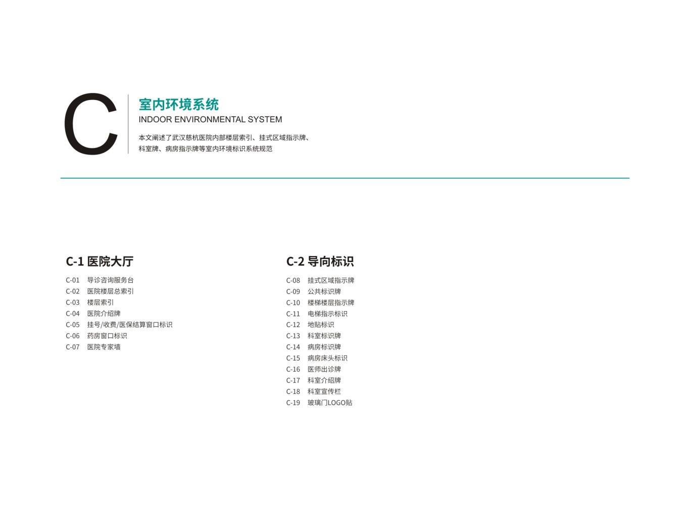 武汉慈杭医院VIS设计图46