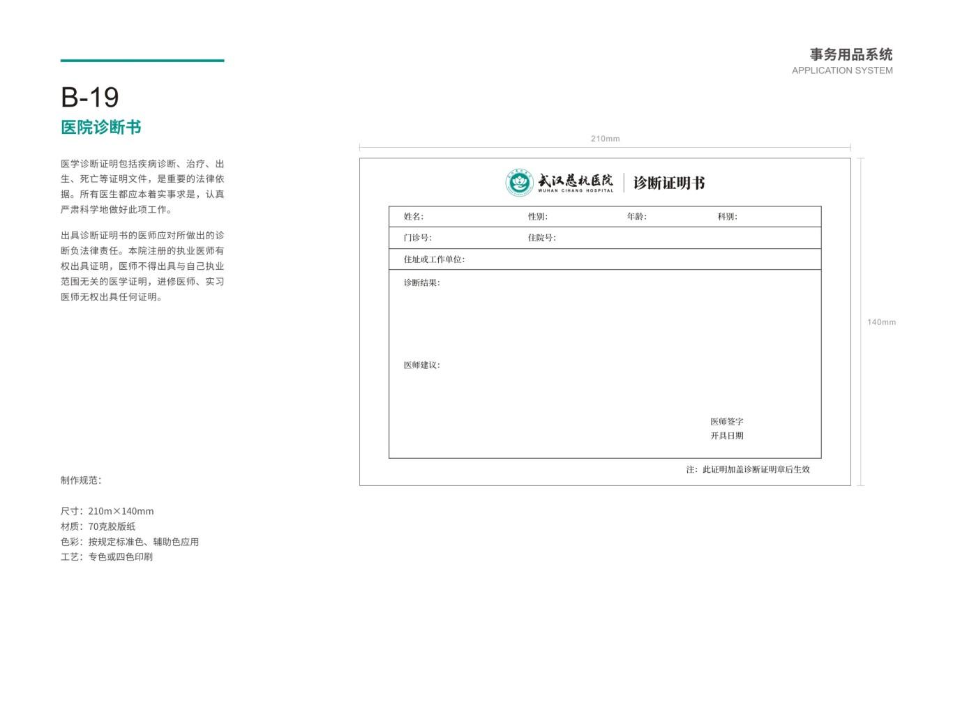 武汉慈杭医院VIS设计图40