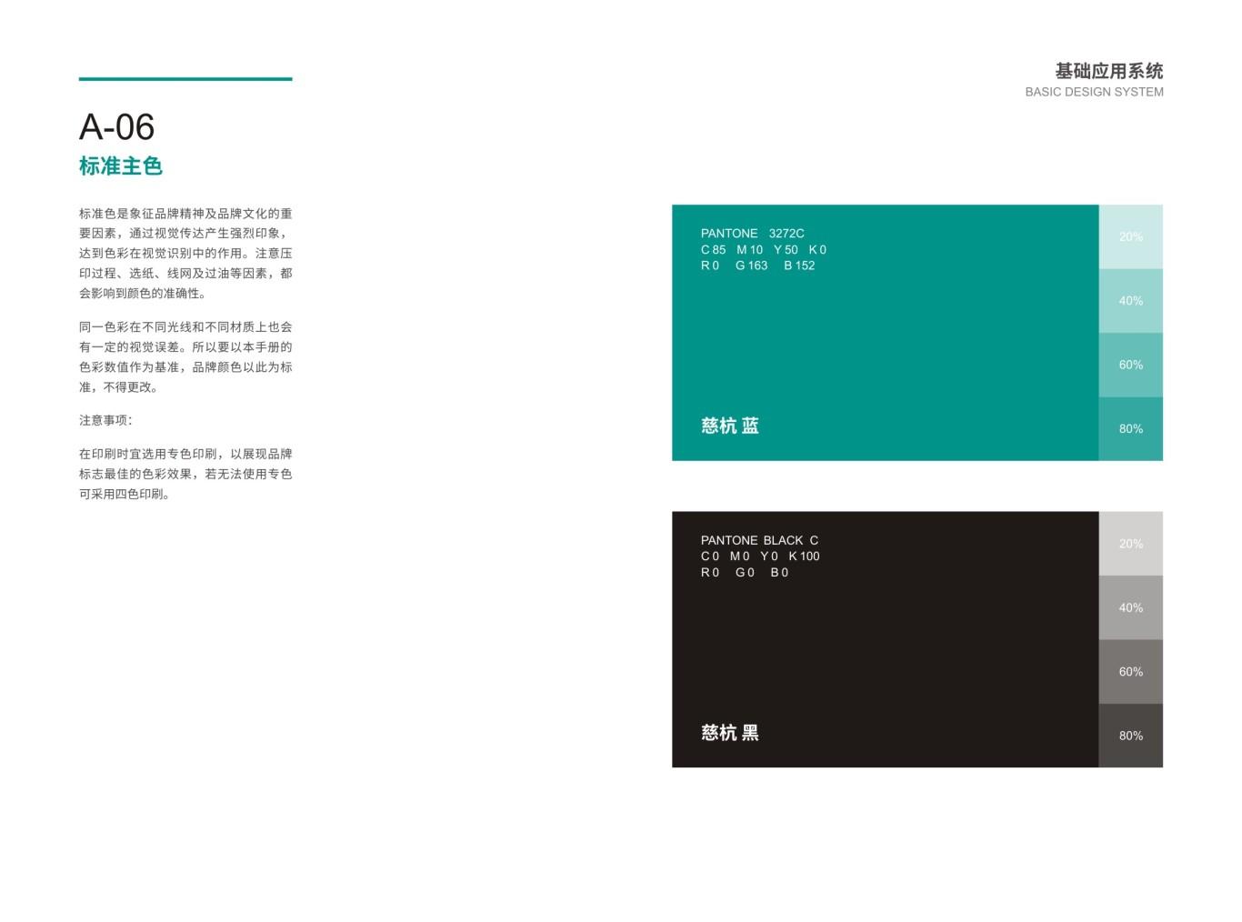 武汉慈杭医院VIS设计图11