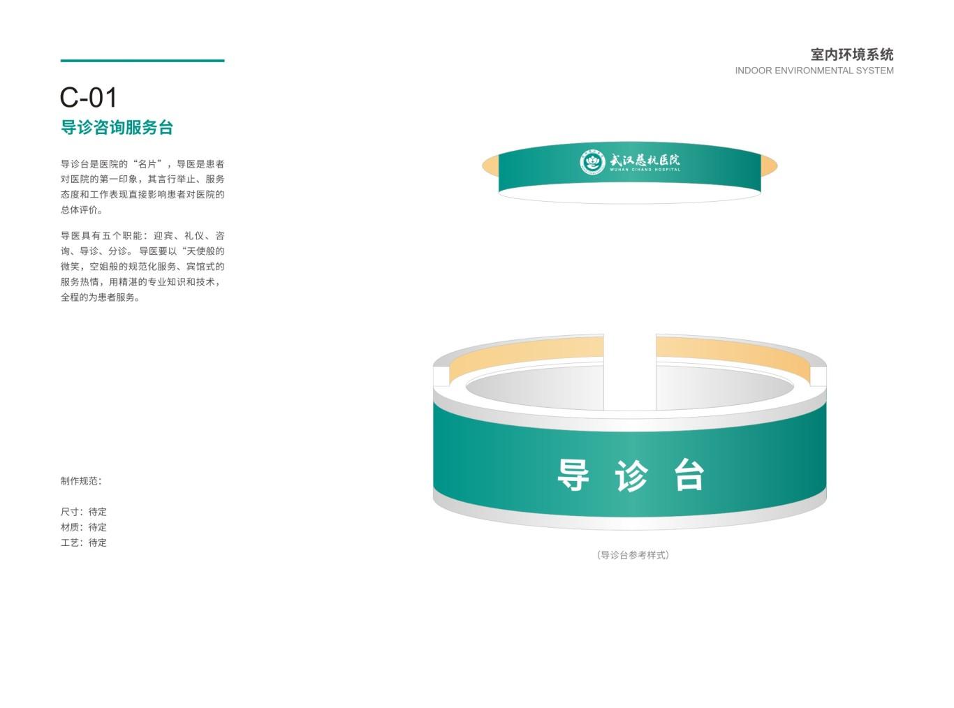 武汉慈杭医院VIS设计图47
